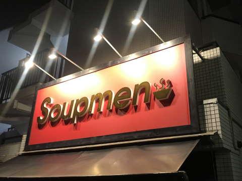 スープメン看板