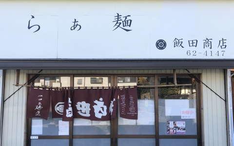 らぁ麺飯田商店外観