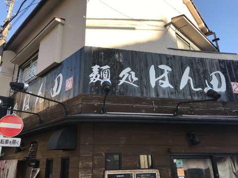 麺処ほん田外観