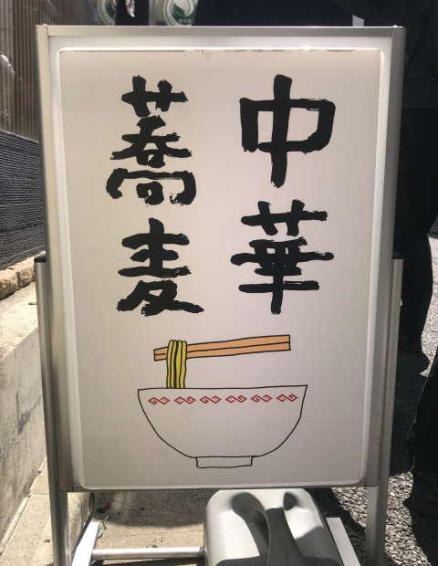 中華蕎麦にし乃看板