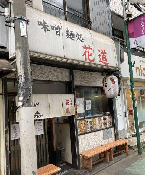 味噌麺処花道外観