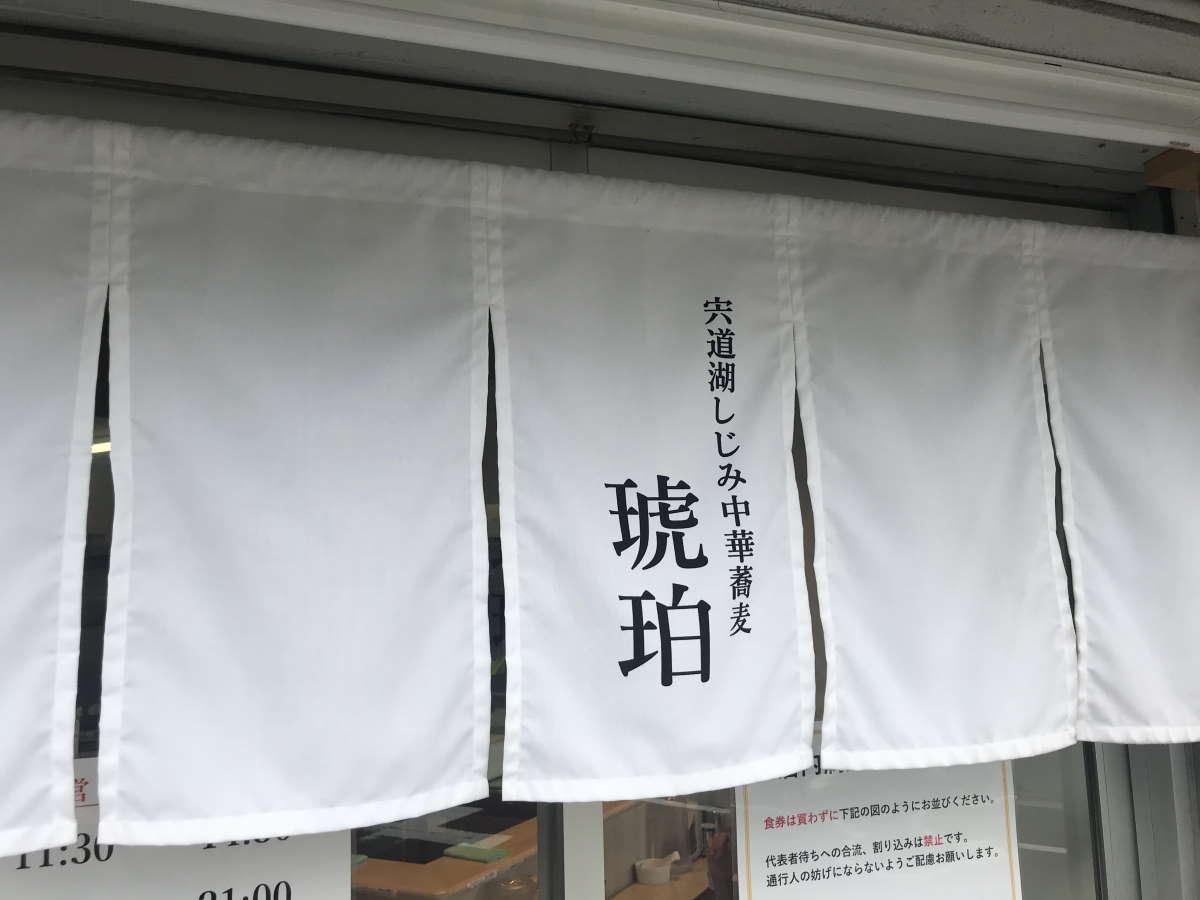宍道湖しじみ中華蕎麦琥珀外観