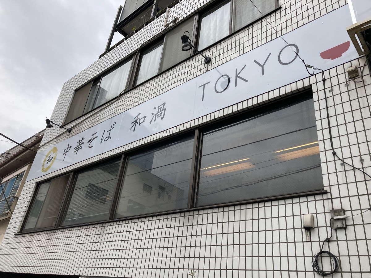 中華そば和渦TOKYO外観