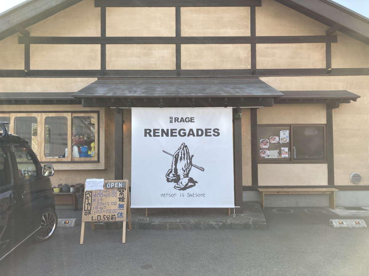 麺尊RAGE_RENEGADES外観