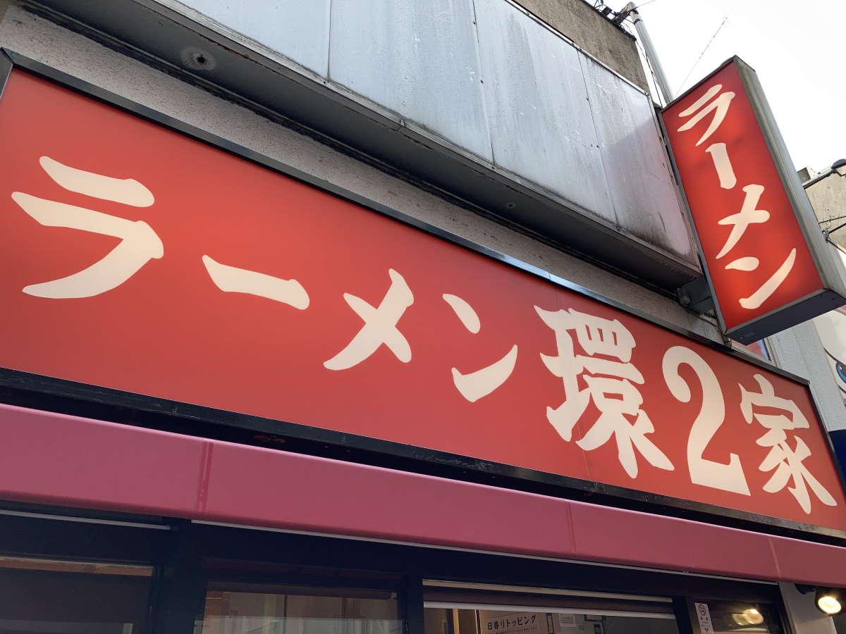 環2家蒲田店外観
