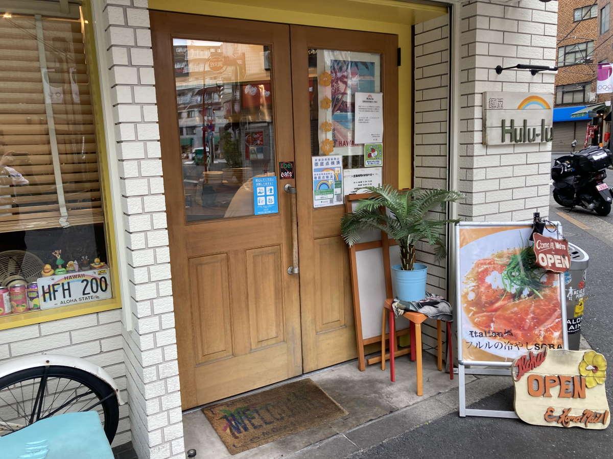 麺屋Hulu-lu外観